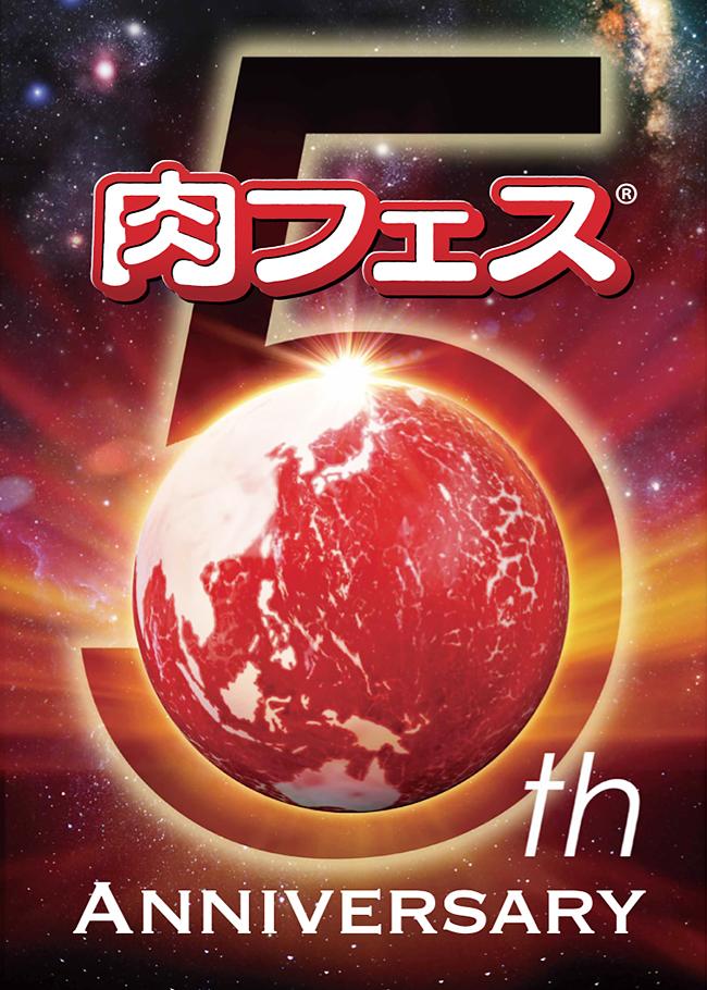 子供も大好きなお肉のフードフェス!630万人以上が訪れ、出店数のべ1100店舗以上を誇る「肉フェス」が5周年を迎え、2019年4月26日(金)〜5月6日(月・休)のゴールデンウィークの11日間、東京・お台場で開催! 大阪・長居公園でも同時開催!