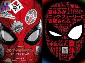 2019_summer_movie_SpidermanFarFromHome_01