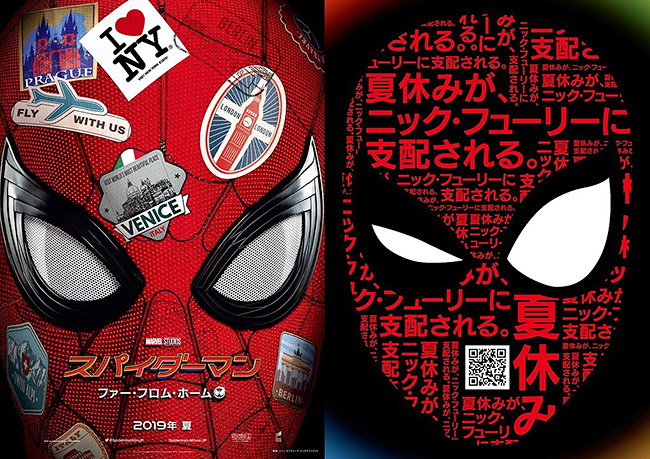 2017年、新たにアベンジャーズを中心としたマーベル・シネマティック・ユニバース(MCU)の世界に参戦したスパイダーマン。その最新作、『スパイダーマン:ファー・フロム・ホーム』が、2019年6月28日(金)世界最速公開!