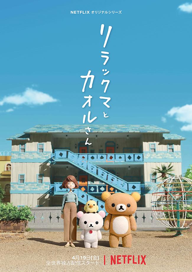 """日本の子供たち、女性はもちろん世界中で愛され続けている """"リラックマ"""" 初のストップモーションアニメーション、Netflixオリジナルシリーズ「リラックマとカオルさん」が2019年4月19日(金)世界190ヵ国で独占配信!それを記念して特製リラックマぬいぐるみをプレゼント!"""