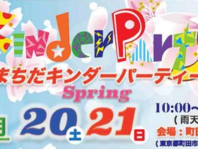 20190420_t_kinderparty_00