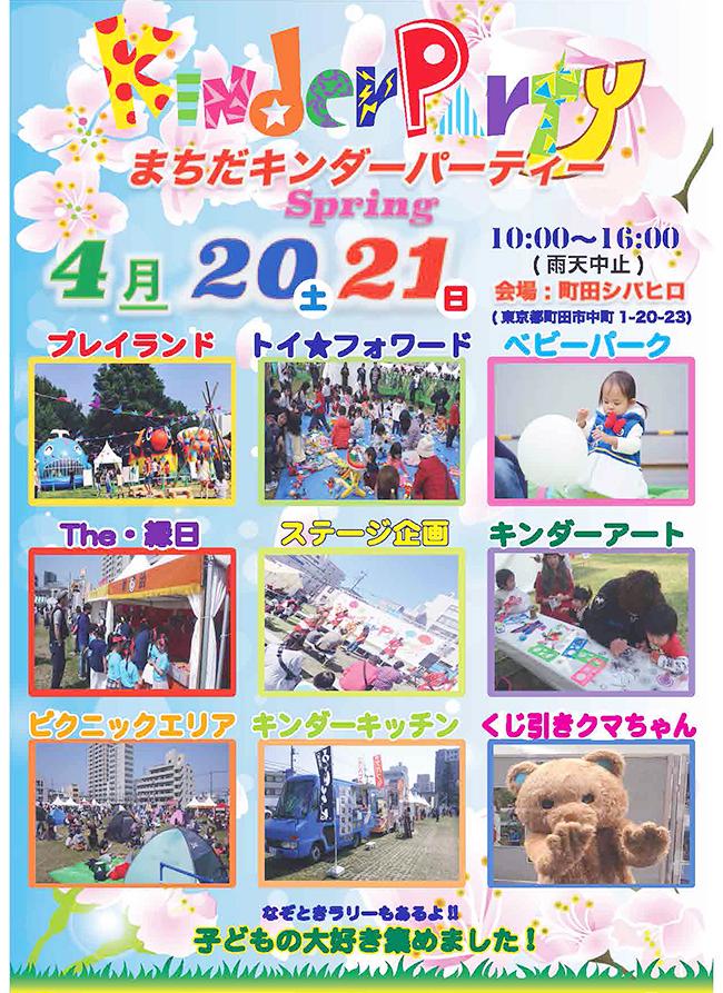 """キッチンやプレイランド、縁日にピクニックエリアなど、ファミリー向けイベント「まちだキンダーパーティー2019 """"春""""」が2019年4月20日(土)・21日(日)に東京・町田市にある芝生広場「町田シバヒロ」で開催!入場無料!"""