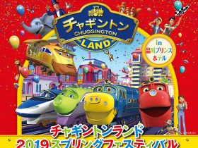 20190428_event_chuggingtonland_01