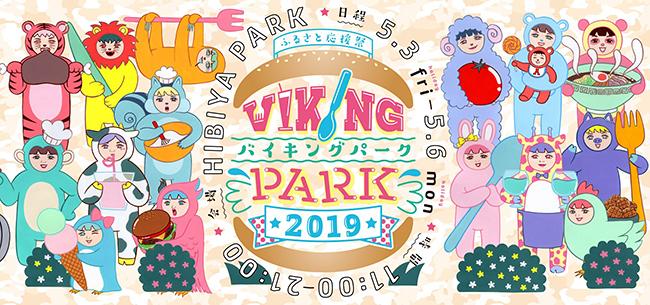 """日本初の """"定額制"""" 食べつくしフェス「ふるさと応援祭 バイキングパーク2019」が2019年5月3日(金・祝)~6日(月・祝)に日比谷公園で開催!国内はもちろん海外の名店まで、バラエティー豊かなお店が集結する新しい食フェスです。"""