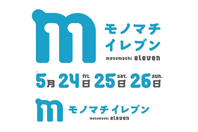 2019年5月24日(金)〜26日(日)の3日間、台東区南部エリア(御徒町〜蔵前〜浅草橋にかけての2km四方の地域)で「第11回モノマチ(通称:モノマチイレブン)」が開催!古くからの職人の技術が活きる「ものづくり」エリアで子供と一緒にワークショップを楽しめます!