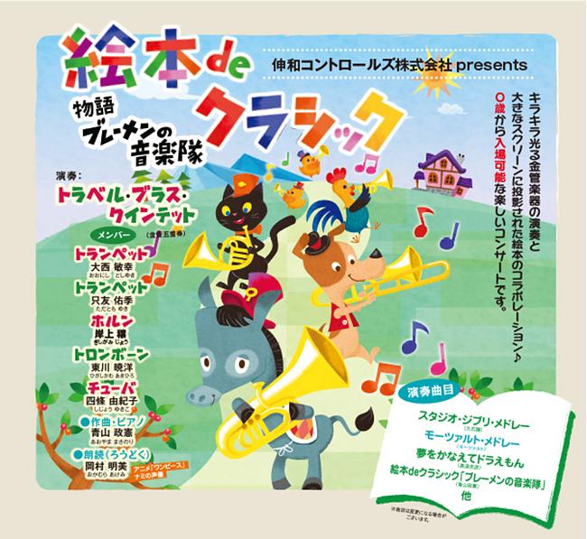 0歳から入場可! 2019年5月1日(水・祝)麻生市民館ホールで開催!絵本deクラシックコンサート「ブレーメンの音楽隊」絵本deクラシック「ブレーメンの音楽隊」が、2019年5月1日(水・祝)に神奈川県川崎市の麻生市民会館ホールで開催!キラキラ光る金管楽器の演奏と、大きなスクリーンに投影された絵本のコラボレーションで、0歳から入場可能な楽しいコンサートです。