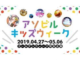 20190427_event_asobuild_00