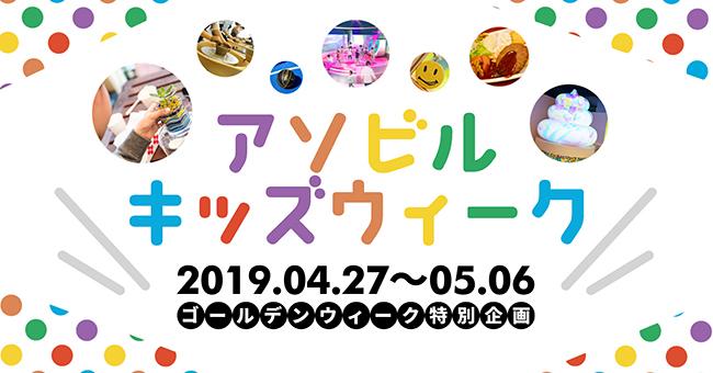 20190427_event_asobuild_01
