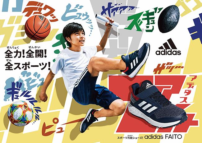 アディダス ジャパンは2019年5⽉19⽇(⽇)、子供たちがラグビー、フットボール、陸上などマルチなスポーツを⼀度に体験できるイベント「ADIDAS YOUNG ATHLETES CHALLENGE SUPPORTED BY アタック」を、あおばスカイフィールドで開催!ラグビーは五郎丸歩選⼿がコーチ!
