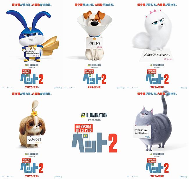 『怪盗グルー』シリーズや『ミニオンズ』『SING/シング』を手掛けたイルミネーション・エンタテインメントの大ヒット映画『ペット』待望の続編『ペット2』が、2019年7月26日(金)全国公開!それを記念して子供と一緒に親子で楽しめる『ペット2』の試写会をプレゼント!