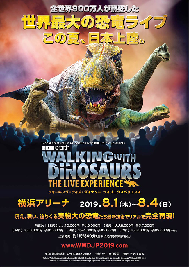 全世界900万人が熱狂した世界最大の恐竜ライブ「ウォーキング・ウィズ・ダイナソーライブ・エクスペリエンス」が、この夏、日本上陸! 2019年8月1日(木)〜4日(日)に横浜アリーナで開催!実物大の恐竜たちが吼え、戦い、迫ってくる!