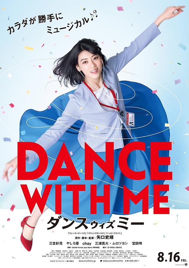 数々の大ヒット作品で日本中にハッピーと笑いを贈り届けてきた唯一無二の奇才・矢口史靖監督。その最高にハッピーな最新作『ダンスウィズミー』が2019年8月16日(金)に公開!主役は三吉彩花さん。催眠術をかけられ音楽を聞くと歌い踊りだしてしまう!