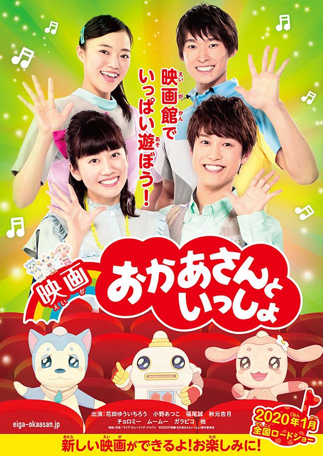 2019年で60周年となる人気子供番組「映画 おかあさんといっしょ」の最新作が2020年1月全国公開!2018年9月に『映画 おかあさんといっしょ はじめての大冒険』が映画化され、大きな話題になった、その最新作です!うたのお兄さん・花田ゆういちろう、うたのお姉さん・小野あつこに加え、新しい体操のお兄さん・福尾誠、体操のお姉さん・秋元杏月が出演の、劇場で歌って遊んで体を動かしたくなる参加型エンターテインメント。子供の映画館デビューに最適!