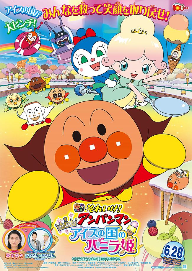 やなせたかし氏の生誕100周年となる2019年、第31作目の劇場映画最新作『それいけ!アンパンマン きらめけ!アイスの国のバニラ姫』が2019年6月28日(金)に全国公開!30年以上、日本中に「愛と勇気」を届けてきた子どもたちのヒーロー、アンパンマン!