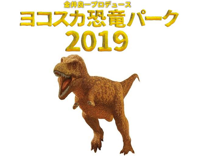 子供たち代興奮!屋外での大型恐竜展「ヨコスカ恐竜パーク2019」が7月13日(土)〜9月8日(日)、横須賀市の「うみかぜ公園」で開催!ティラノサウルをはじめさまざまな恐竜が登場!恐竜のいた世界を体感!さらに子供向けの恐竜アトラクションやワークショップも!