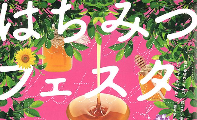 日本・世界のはちみつ約100種類が大集合し、はちみつを使ったお菓子やお酒の販売やワークショップ、ミツバチ見学会などを実施するはちみつ尽くしのイベント「はちみつフェスタ2019」が2019年7月26日(金)〜28(日)に東京・銀座の紙パルプ会館で開催!子供たちの夏休みの自由研究などの宿題にも!
