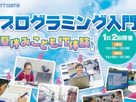 20190630_event_NTT_00