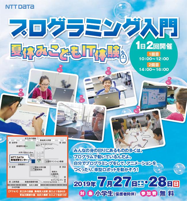参加小学生募集!子供たちに大人気のワークショップ!NTTデータのプログラミング入門「夏休みこどもIT体験」が2019年7月27日(土)・28日(日)にNTTデータで開催!ただいま参加小学生を募集中!