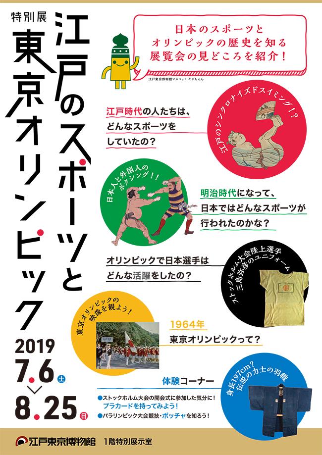 日本におけるスポーツとオリンピックの歴史をひもとく展覧会「江戸のスポーツと東京オリンピック」が、2019年7月6日(土)〜8月25日(日)まで東京都江戸東京博物館で開催!8月5日(月)には子供に役立つ「夏休み自由研究デー」を開催、1,500組をご招待!