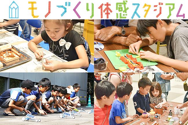 日刊工業新聞社とモノづくり日本会議は、2019年7月13日(土)・14日(日)、TEPIAにおいて「モノづくり体感スタジアム2019」を開催!子供の創造性や表現力、モノづくり力を高めるさまざまなワークショップや座学を展開します。