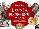 20190725_event_monozukuri_01