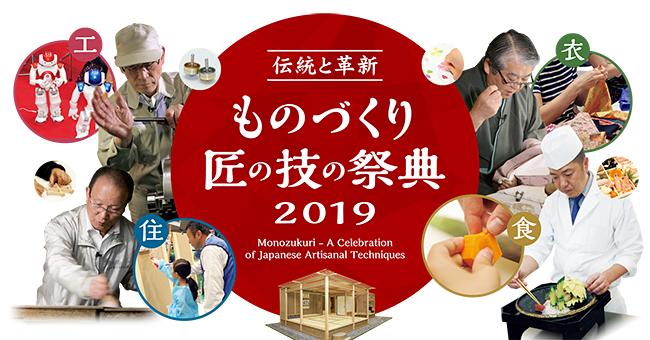 日本を支えてきた伝統的な匠の技と、最先端のものづくり技術の魅力を発信する毎年約3万人が来場する日本全国のものづくりの祭典「ものづくり・匠の技の祭典 2019」が2019年7月25日(木)〜27日(土)までTOC展示会場で開催!子供の夏休みの自由研究に使えるテーマも盛りだくさん!