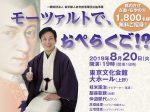 20190820_event_rakugo_00