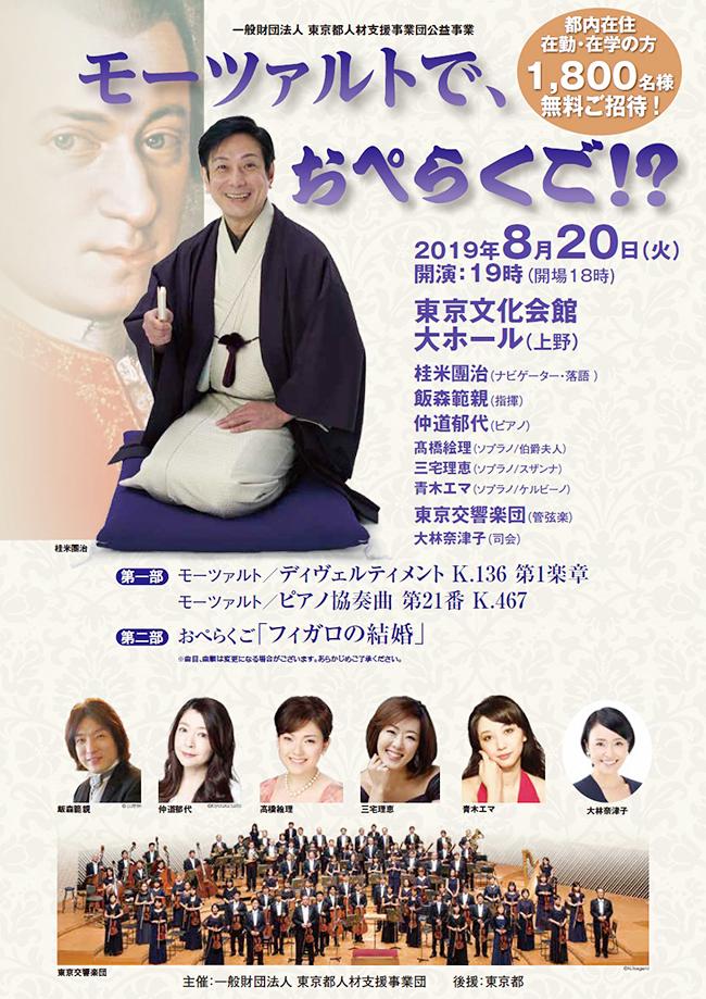 東京都人材支援事業団は2019年8月20日(火)、桂米團治による、上方落語とオペラを融合させた舞台芸術『モーツァルトで、おぺらくご!?』を東京文化会館で開催! 都内在住・在勤・在学の方を対象に、抽選で1,800名を無料でご招待します。