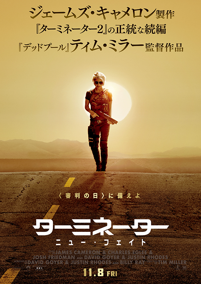 映画史に燦然と輝く伝説的作品『ターミネーター』(1984年)『ターミネーター2』(1991年)を築いたジェームズ・キャメロン、アーノルド・シュワルツネッガー、リンダ・ハミルトンが約30年ぶりに再集結し、『ターミネーター2』の正当な続編となるシリーズ最新作『ターミネーター:ニュー・フェイト』が、2019年11月8日(金)に全国ロードショー!ターミネーター:ニュー・フェイトの映画紹介。