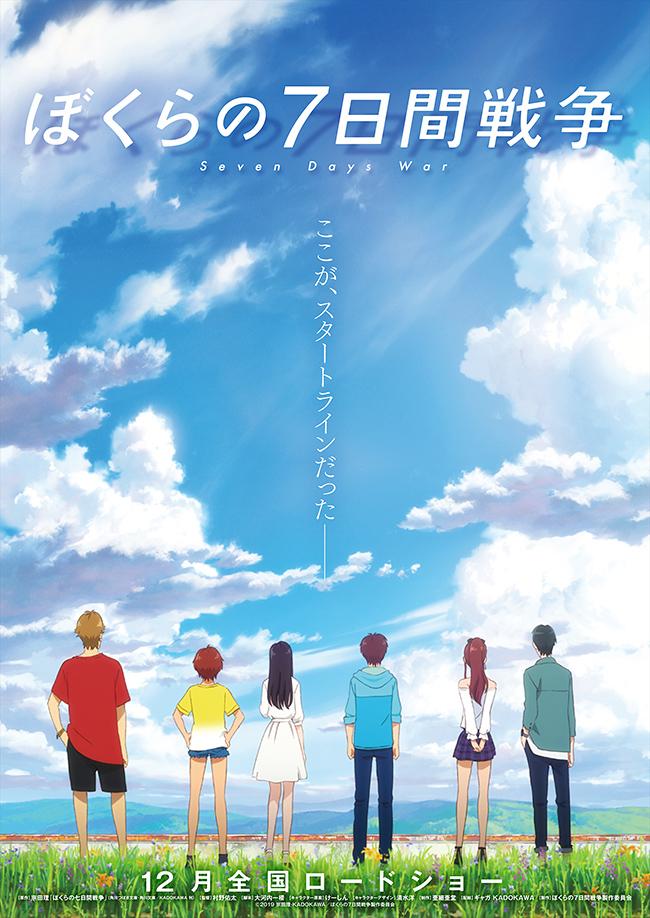女優・宮沢りえのデビュー作にして初主演映画、宗田理の『ぼくらの七日間戦争』がアニメ化! 2019年12月より全国ロードショー!ぼくらの七日間戦争の映画紹介!