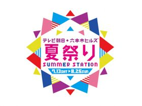 20190713_event_TVasahi_summer_station_01