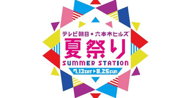 20190713_event_TVasahi_summer_station_01