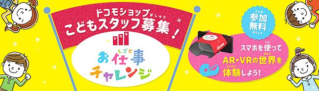 NTTドコモは小学1年生〜4年生の子供たちを対象にドコモショップの仕事が体験できる無料イベント「ドコモ お仕事チャレンジ」を、夏休み期間中の2019年7月20日(土)〜8月31日(土)、全国のドコモショップ約750店舗で開催! ただいま参加者募集中!