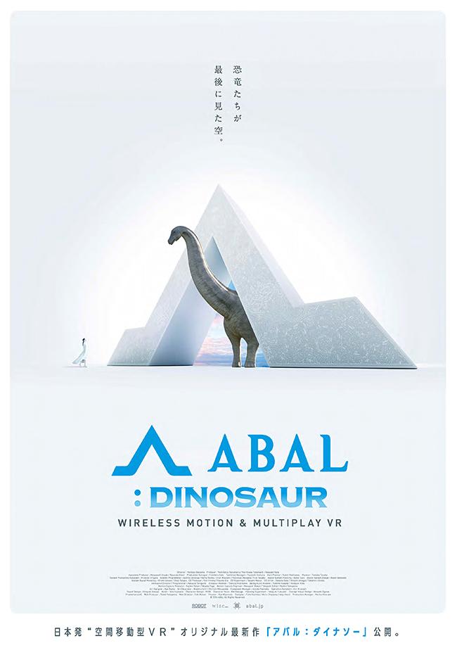 空間移動型VRで、子供たちの大好きな恐竜世界を歩き回り体感できる「ABAL:DINOSAUR(アバル:ダイナソー)」が、2019年7月29日(月)〜9月30日(月)まで、横浜駅直通の複合型体験エンターテインメントビル「アソビル」で開催!VRで6,500万年前の大迫力の恐竜世界へタイムスリップ!