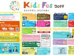 20190803_t_event_KidsFes2019_02