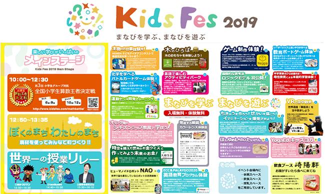 『まなびを学ぶ、まなびを遊ぶ』がテーマの無料体験型イベント「Kids Fes 2019」が、2019年8月3日(土)に東京流通センターで開催!「小学生算数王者決定戦」や「世界一の授業リレー」をはじめ、子供たちの楽しい学びと楽しい遊びが盛りだくさん!