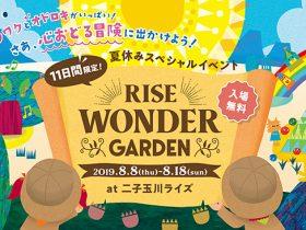 20190808_event_RISE_WONDER_GARDEN_00