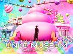 20190809_spot_unkomuseum_01