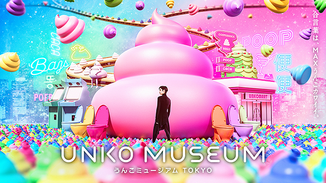 2019年3月に横浜にオープンし、子供たちはもちろん大人にも大人気を博している「うんこミュージアム YOKOHAMA」。その第2弾となる「うんこミュージアム TOKYO」が、2019年8月9日(金)にダイバーシティ東京 プラザ 2階にオープン!うんこをテーマにした最先端アミューズメント空間です。