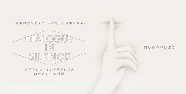 20190809_t_event_dialogue_01