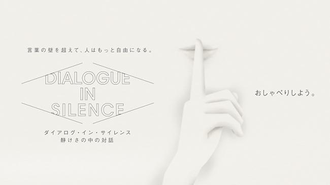 聴覚障害者の案内により、音のない世界で言葉の壁を超えた対話を楽しむエンターテイメント「ダイアログ・イン・サイレンス(DIALOGUE IN SILENCE)」が、夏休み期間の8月9日(金)〜18日(日)まで新宿「LUMINE 0(ルミネゼロ)」で開催中!子供たちも参加可能。さまざまな体験、発見ができます。