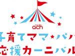 ach_eventlogo_0510