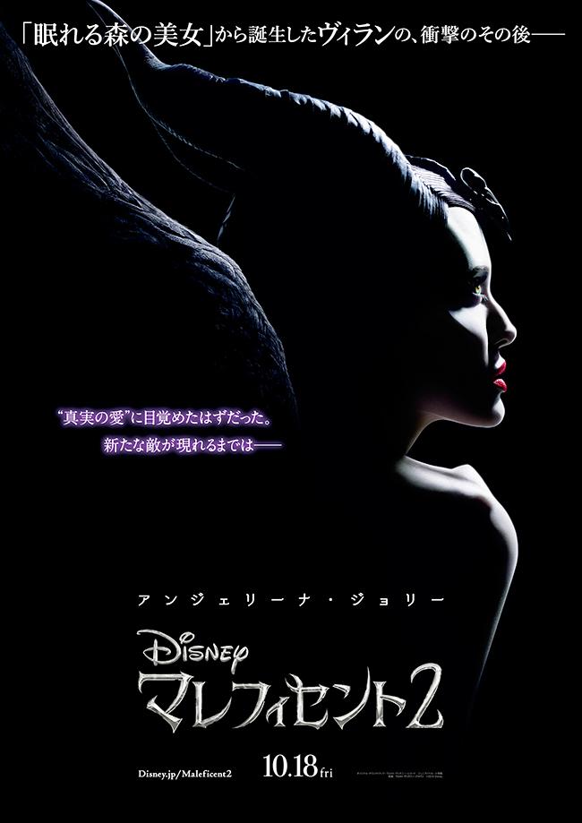 ディズニー・クラッシック・アニメーションの金字塔として半世紀以上も世界中で愛され続けている『眠れる森の美女』。『マレフィセント』では、そこに隠されていた禁断の呪いが生んだ究極の愛の物語を描き全世界で大ヒット、その待望の続編『マレフィセント2』が2019年10月18日(金)全国公開!