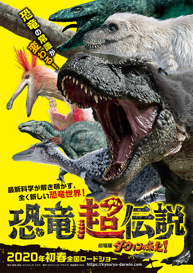 子供たちにも大人気のNHK総合テレビの人気自然番組「ダーウィンが来た!」の劇場版第二弾「恐竜超伝説 劇場版ダーウィンが来た!」が、全国のユナイテッド・シネマグループほかにて2020年初春に全国公開!常識を変える新しい恐竜世界を、大迫力の映像でたっぷり紹介!