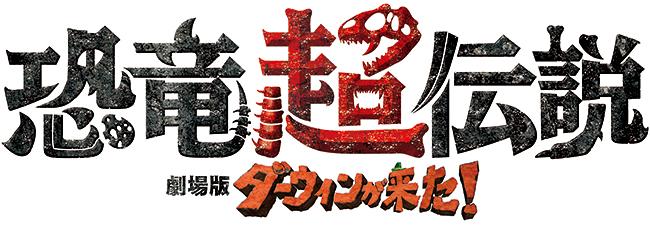 子供たちにも大人気のNHK総合テレビの人気自然番組「ダーウィンが来た!」の劇場版第二弾「恐竜超伝説 劇場版ダーウィンが来た!」が、全国のユナイテッド・シネマグループほかにて2020年2月21日(金)全国公開!常識を変える新しい恐竜世界を、大迫力の映像でたっぷり紹介!