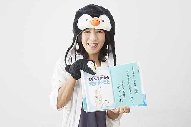 """子供たちも楽しく読める書籍『北極と南極のへぇ~ くらべてわかる地球のこと』が2019年7月30日(火)に発売! その著書であり、女性記者(朝日新聞)として初めて南極観測越冬隊に同行取材した """"極地記者"""" 中山由美さんに、南極と北極の違い、国境のない南極、そして地球温暖化、夢の叶え方などについてインタビュー! それを記念して中山由美さんの直筆サイン入り書籍『北極と南極のへぇ〜 くらべてわかる地球のこと』をプレゼント!"""