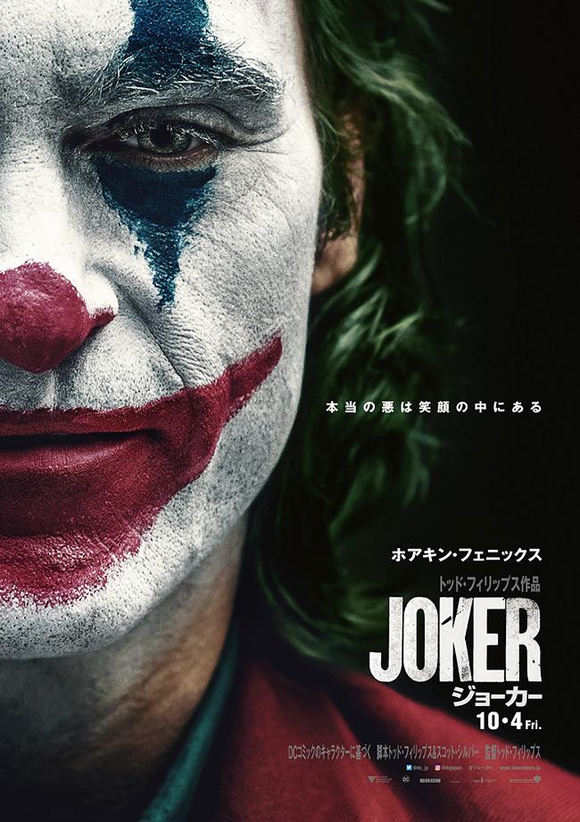 映画紹介。ひとりの孤独な男が、巨大な悪のカリスマへと変貌していく衝撃のドラマをアカデミー賞常連の実力派スタッフ・キャストが描く衝撃のサスペンス・エンターテイメント『ジョーカー』が、2019年10月4日(金)に日米同日公開!