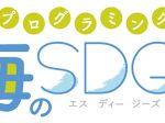 2019810_event_SDGs_01