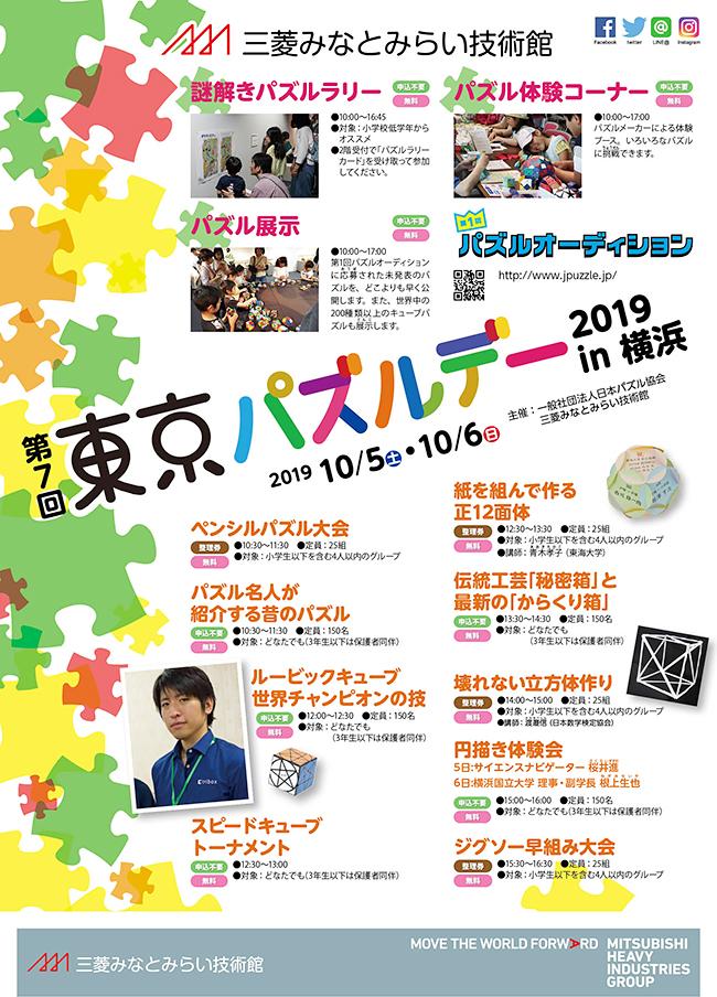 2019年10月5日(土)、6日(日)に「第7回東京パズルデー2019 in 横浜」が開催!世界中の200種類以上のキューブパズルの展示やパズル体験コーナー、会場全体に貼られたたくさんのパズル問題を探すパズルラリーなどを実施!