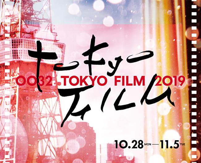 世界中から映画監督や俳優、ジャーナリストが集うアジア最大級の国際映画祭「第32回東京国際映画祭」が、2019年10月28日(月)〜11月5日(火)の9日間、六本木ヒルズ、EXシアター六本木をメイン会場に開催!子どもと一緒に楽しめるプログラムも充実!